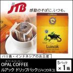 オーストラリア お土産 OPAL COFFEE(オパールコーヒー) オパールコーヒー ルアック ドリップパック コピルアック お歳暮