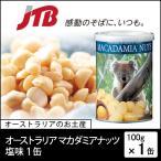 オーストラリア お土産 オーストラリア マカダミアナッツ1缶 塩味 お歳暮