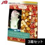 シンガポール お土産 PINNACLE(ピナクル) シンガポールカレー風味 ナッツ&チーズ3箱セット おつまみ お歳暮