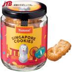 シンガポール お土産 シンガポールアイコン マーライオンミニクッキー1瓶 クッキー 東南アジア 食品 シンガポール土産 お菓子 p0417