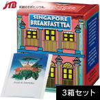 シンガポール お土産 プラナカンハウス 紅茶3箱セット|紅茶 東南アジア 食品 シンガポール土産 n0508
