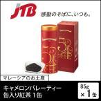 マレーシア お土産 キャメロンバレーティー 缶入り紅茶1缶(マレーシア お土産)