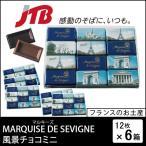 ショッピングフランス フランス お土産 MARQUISE DE SEVIGNE (マルキーズ) マルキーズ 風景チョコミニ6箱セット チョコレート
