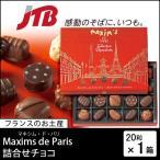 フランス お土産 Maxims de Paris(マキシム・ド・パリ) マキシム・ド・パリ 詰合せチョコ1箱 チョコレート ギフトにおすすめ お歳暮