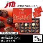 フランス お土産 Maxims de Paris(マキシム・ド・パリ) マキシム・ド・パリ 詰合せチョコ3箱セット チョコレート ギフトにおすすめ お歳暮