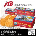 フランス お土産 la mere poulard(ラ・メールプラール) ラ・メール・プラール 缶入りガレットクッキー6缶セット クッキー ビスケット サブレ