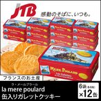 フランス お土産 la mere poulard(ラ・メールプラール) ラ・メール・プラール 缶入りガレットクッキー12缶セット クッキー ビスケット サブレ お歳暮