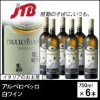 ショッピングイタリア イタリア お土産 アルベロベッロ 白ワイン6本セット 白ワイン