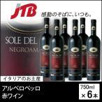 ショッピングイタリア イタリア お土産 アルベロベッロ 赤ワイン6本セット 赤ワイン お歳暮