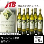 ショッピングイタリア イタリア お土産 ヴェルディッキオ白ワイン6本セット 白ワイン お歳暮