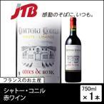 フランス お土産 シャトー・コニル1本 赤ワイン