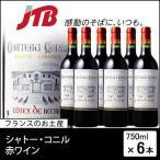 フランス お土産 シャトー・コニル6本セット 赤ワイン