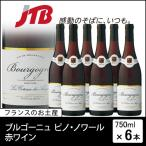 フランス お土産 ブルゴーニュ ピノ・ノワール6本セット 赤ワイン