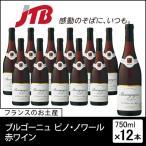 フランス お土産 ブルゴーニュ ピノ・ノワール12本セット 赤ワイン