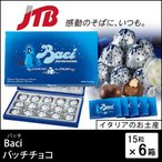 ショッピングイタリア イタリア お土産 Baci(バッチ) バッチ チョコ6箱セット チョコレート