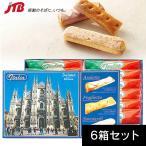 ショッピングイタリア イタリア お土産 ミラノ パフクッキー 6箱セット(各12本入) クッキー お菓子