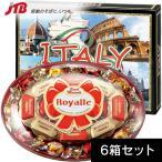 ショッピングイタリア イタリア お土産 Royalle ロイヤルアソートチョコ 6箱セット(各24粒入) チョコレート お菓子