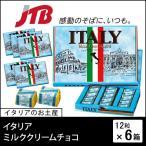 ショッピングイタリア イタリア お土産 イタリア ミルククリームチョコ6箱セット チョコレート お歳暮