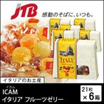 ショッピングイタリア イタリア お土産 ICAM(イカム) イカム イタリア フルーツゼリー6箱セット お菓子