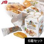 イタリア お土産 カントチーニ ミニボックス6箱セット|クッキー ヨーロッパ 食品 イタリア土産 お菓子 n0508
