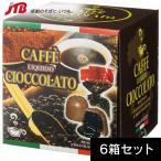 ショッピングイタリア イタリア お土産 コーヒーリキッドチョコ8粒入 6箱セット チョコレート お菓子