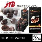 ショッピングイタリア イタリア お土産 コーヒービーンズチョコ20箱セット チョコレート コーヒー豆 お歳暮