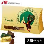 ショッピングイタリア イタリア お土産 Venki ヴェンキ ジャンドゥーヤ ギフトボックス18粒入 3箱セット チョコレート お菓子