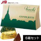 ショッピングイタリア イタリア お土産 Venki ヴェンキ ジャンドゥーヤ ミニボックス 4粒入x6箱セット チョコレート お菓子
