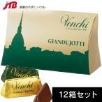 ショッピングイタリア イタリア お土産 Venki ヴェンキ ジャンドゥーヤ ミニボックス4粒入 12箱セット チョコレート お菓子