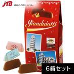 ショッピングイタリア イタリア お土産 SOCADO ソカド ジャンドゥーヤチョコ 15粒入x6箱セット チョコレート お菓子