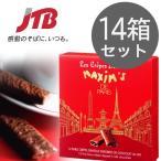 ショッピングフランス フランス お土産 Maxims de Paris マキシム・ド・パリ チョコクレープミニ12枚入 14箱セット チョコレート お菓子