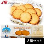 フランス お土産 モンサンミッシェル ビスケット3箱セット|クッキー ヨーロッパ 食品 フランス土産 お菓子画像