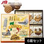 ショッピングイタリア イタリア お土産 イタリア アソートクッキー10袋入 6箱セット クッキー