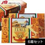 ショッピングイタリア イタリア お土産 イタリアンパスタ(ペンネ150g、コンキリエ150g) 6箱セット ショートパスタ