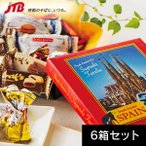 スペイン お土産 スペイン スイーツセレクション6箱セット お菓子詰合せ ヨーロッパ スペイン土産 お菓子 まとめ買い お返し ギフト プレゼント