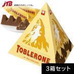 トブラローネ マッターホルンボックスチョコ3箱セット スイス お土産|チョコレート スイス土産 お菓子 20vtd|バレンタイン チョコ