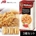 ショッピングお土産 イギリス お土産 ウォーカー ストロベリービスケット3箱セット|クッキー ヨーロッパ 食品 イギリス土産 お菓子 n0508