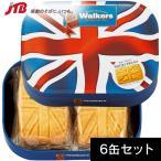 イギリス お土産 ウォーカー 缶入りショートブレッド6缶セット|クッキー ヨーロッパ イギリス土産 お菓子