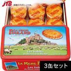 ショッピングお土産 フランス お土産 ラ・メール・プラール 缶入りクッキー3缶セット クッキー ヨーロッパ 食品 フランス土産 お菓子 n0508