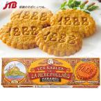 フランス お土産 ラ・メール・プラール キャラメルサブレ1箱|クッキー ヨーロッパ 食品 フランス土産 お菓子