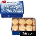 ショッピングフランス フランス お土産 LE CORDON BLEU ル・コルドン・ブルー 缶入りガレット 2缶セット(各7袋入) クッキー