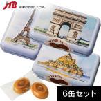 ショッピングフランス フランス お土産 フランス 塩キャラメルキャンディ9粒入 6缶セット お菓子