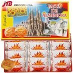スペイン お土産 スペイン アーモンドクッキー|クッキー ヨーロッパ スペイン土産 お菓子