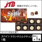 スペイン お土産 スペイン クランチミルクチョコ1箱 チョコレート