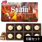 スペイン お土産 スペイン クランチミルクチョコ6箱セット チョコレート