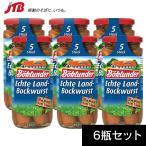 ドイツ お土産 ブックルンダー ソーセージ6瓶セット|ハム・ソーセージ ヨーロッパ 食品 ドイツ土産