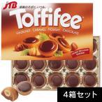ドイツ お土産 ドイツ トフィーチョコ4箱セット|チョコレート ヨーロッパ 食品 ドイツ土産 お菓子 n0508