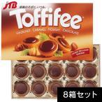 ドイツ お土産 ドイツ トフィーチョコ8箱セット|チョコレート ヨーロッパ 食品 ドイツ土産 お菓子 n0508