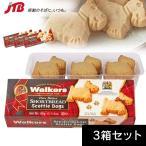イギリス お土産 ウォーカー スコッティドッグ 3箱 Walkers お菓子 クッキー ヨーロッパ イギリス土産 n0417