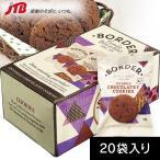 イギリス お土産 ボーダー チョコチップクッキー20袋セット|クッキー ヨーロッパ 食品 イギリス土産 お菓子 n0508